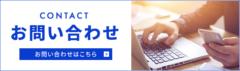 サニタリー配管工事のご相談は【KKテクノ株式会社】まで!